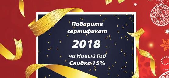 Подарите любимым Новогодний сертификат